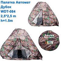 Палатка автомат для рыбалки и туризма 2,5*2,5м 1,7м