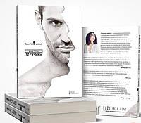 Книга Тамрико Шоли. Внутри мужчины. хит новинка. твердый переплет
