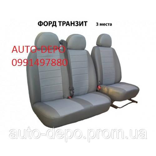 Авточехлы Ford Transit 1+2 2006- Nika