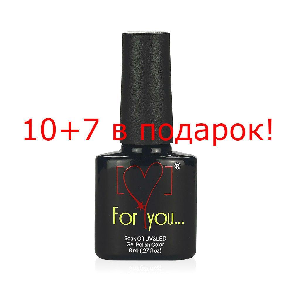 Акция гель лаки FOR YOU 10+7 в подарок!
