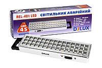 Светильник светодиодный аварийный REL-401 (3.7V1,5Ah) 45 LED 3W 230x65x30 аккумуляторный