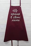 """Фартух з вишивкою Barvysto """"Краща в світі мама"""" бордовий  арт.0401"""