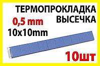 Термопрокладка СР 0,5мм 10х10mm высечка 10шт синяя форматная термоинтерфейс термопаста