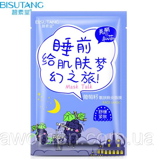 Ночная тканевая маска Bisutang с экстрактом винограда 25 g