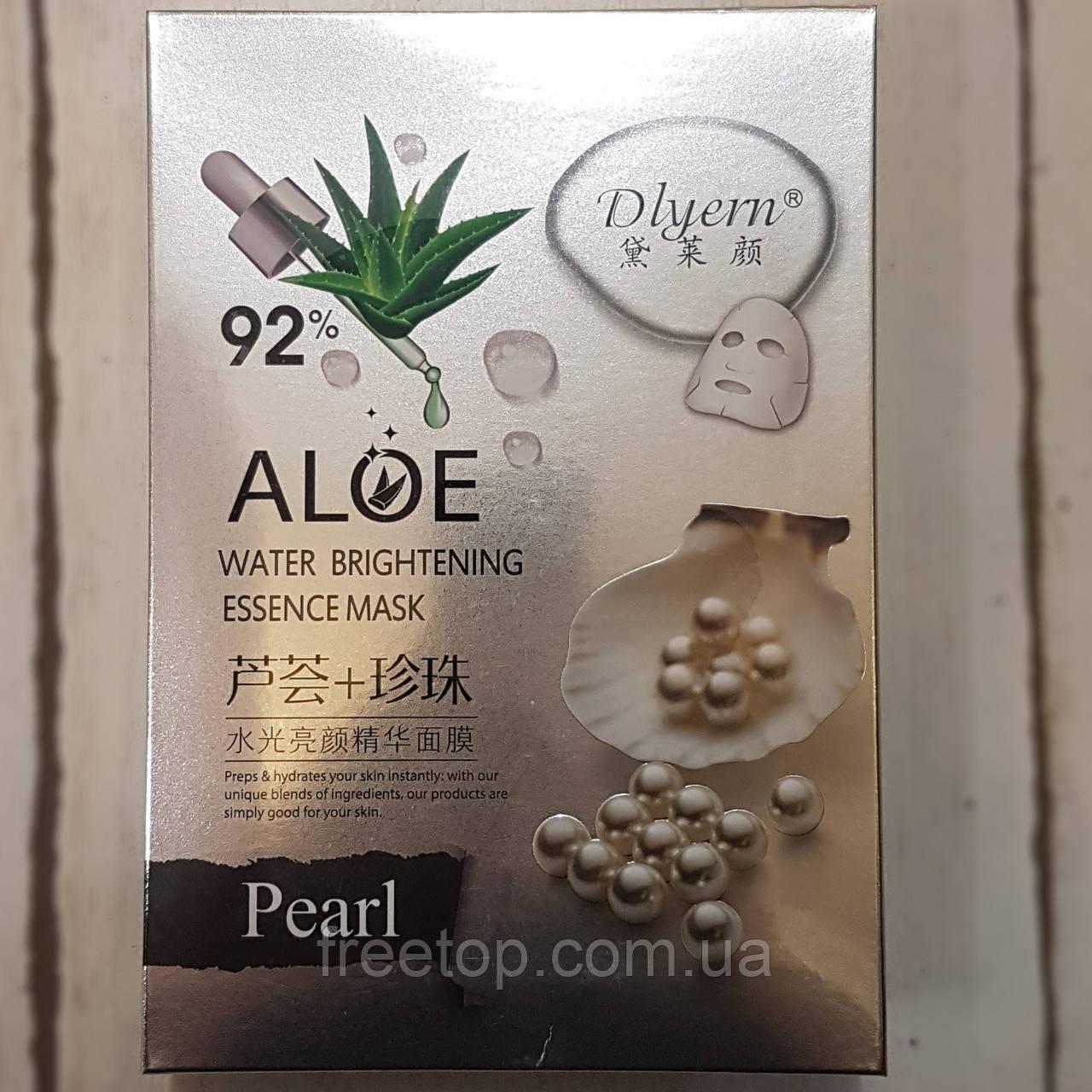 Набір 10 масок Water brightening essence mask pearl (Перли морської)