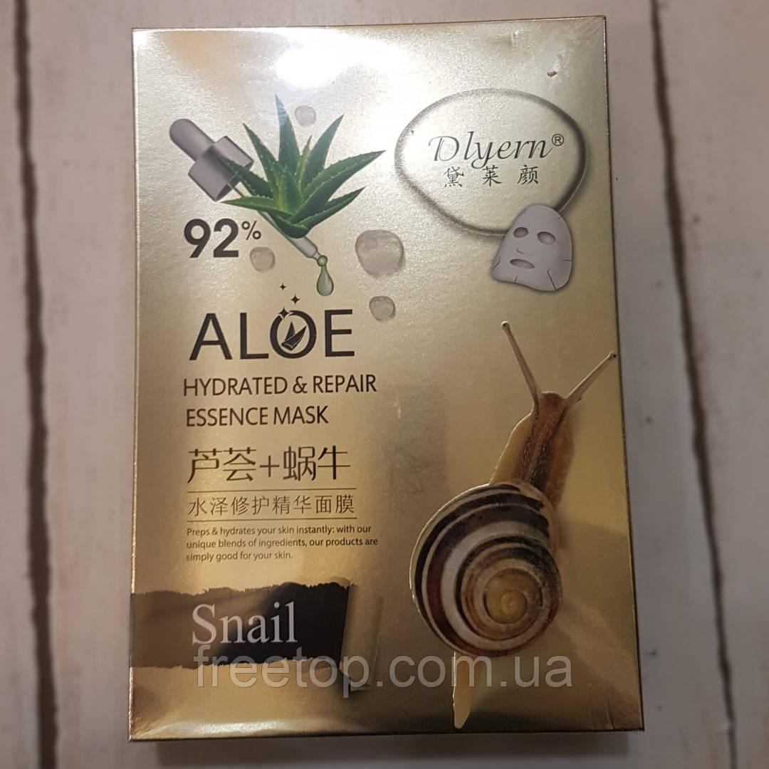 Набір 10 масок Hydrated repair essence mask snail (з муцином-слизом равлики)