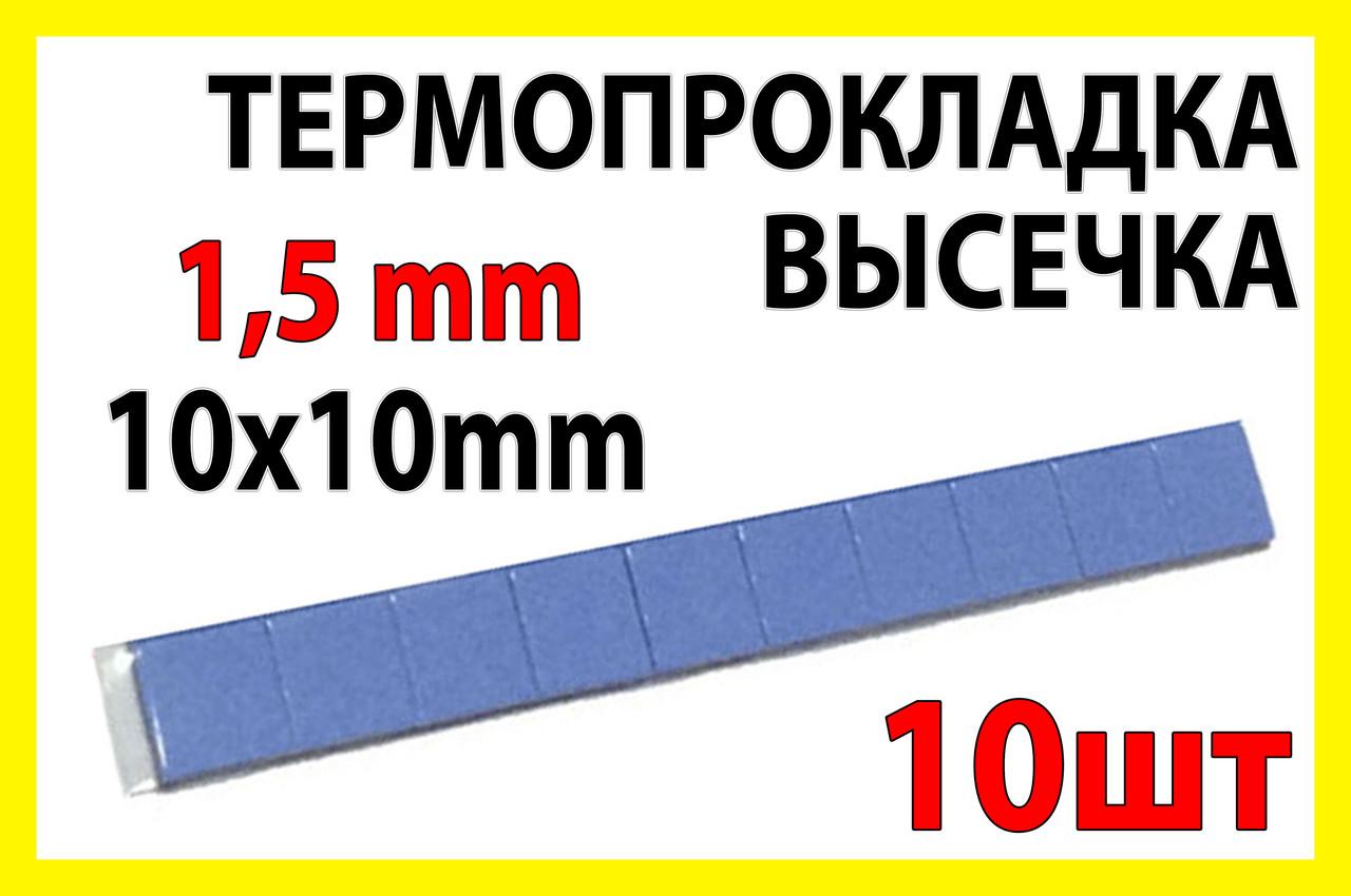 Термопрокладка СР 1,5мм 10х10mm высечка 10шт синяя форматная термоинтерфейс термопаста