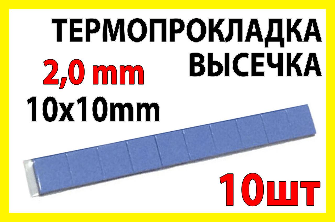 Термопрокладка СР 2,0мм 10х10 мм высечка 10шт синяя высечка термоинтерфейс для ноутбука