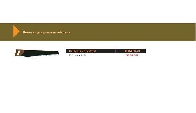 Ножовка для резки пенобетона