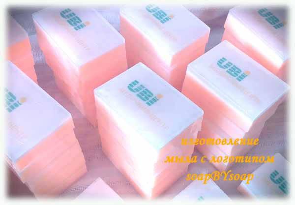 Мыло с логотипом 10