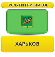 Грузчики, Сборщики, Упаковщики в Харькове!