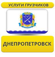Грузчики, Сборщики, Упаковщики в Днепропетровске!