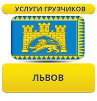 Грузчики, Сборщики, Упаковщики во Львове!