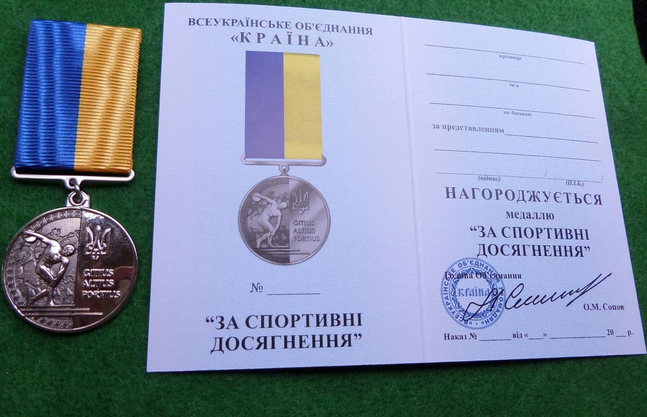 """Медаль """"За спортивні досягнення"""""""