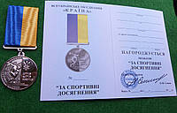 """Медаль """"За спортивні досягнення"""", фото 1"""