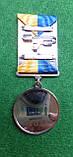"""Медаль """"За спортивні досягнення"""", фото 4"""