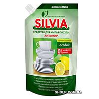 Средство Для Мытья Посуды Silvia Антижир Лимон С Содой 500 Мл (4820046282255)
