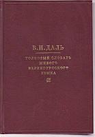 В.И. Даль Толковый словарь живого великорусского языка