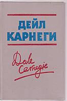 Дейл Карнеги Как развить уверенность в себе и влиять на людей путем публичных выступлений.Как завоевать друзей