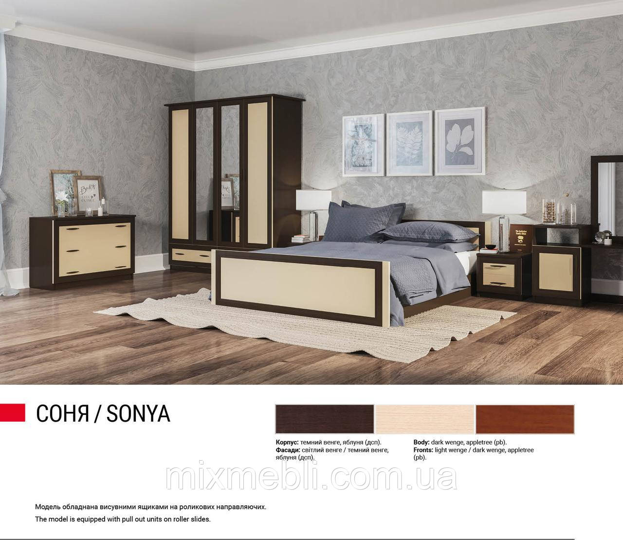 Спальня Соня (СМ)