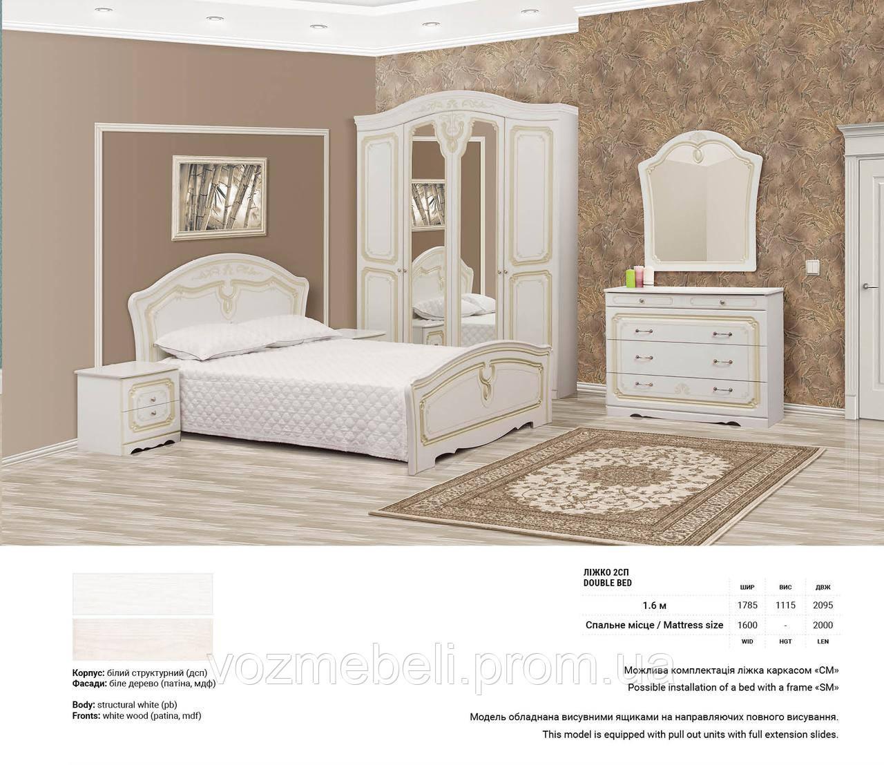 Спальня Луиза+патина (СМ)