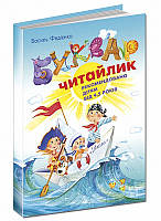 """Буквар """"Читайлик"""" Автор: В. Федієнко"""