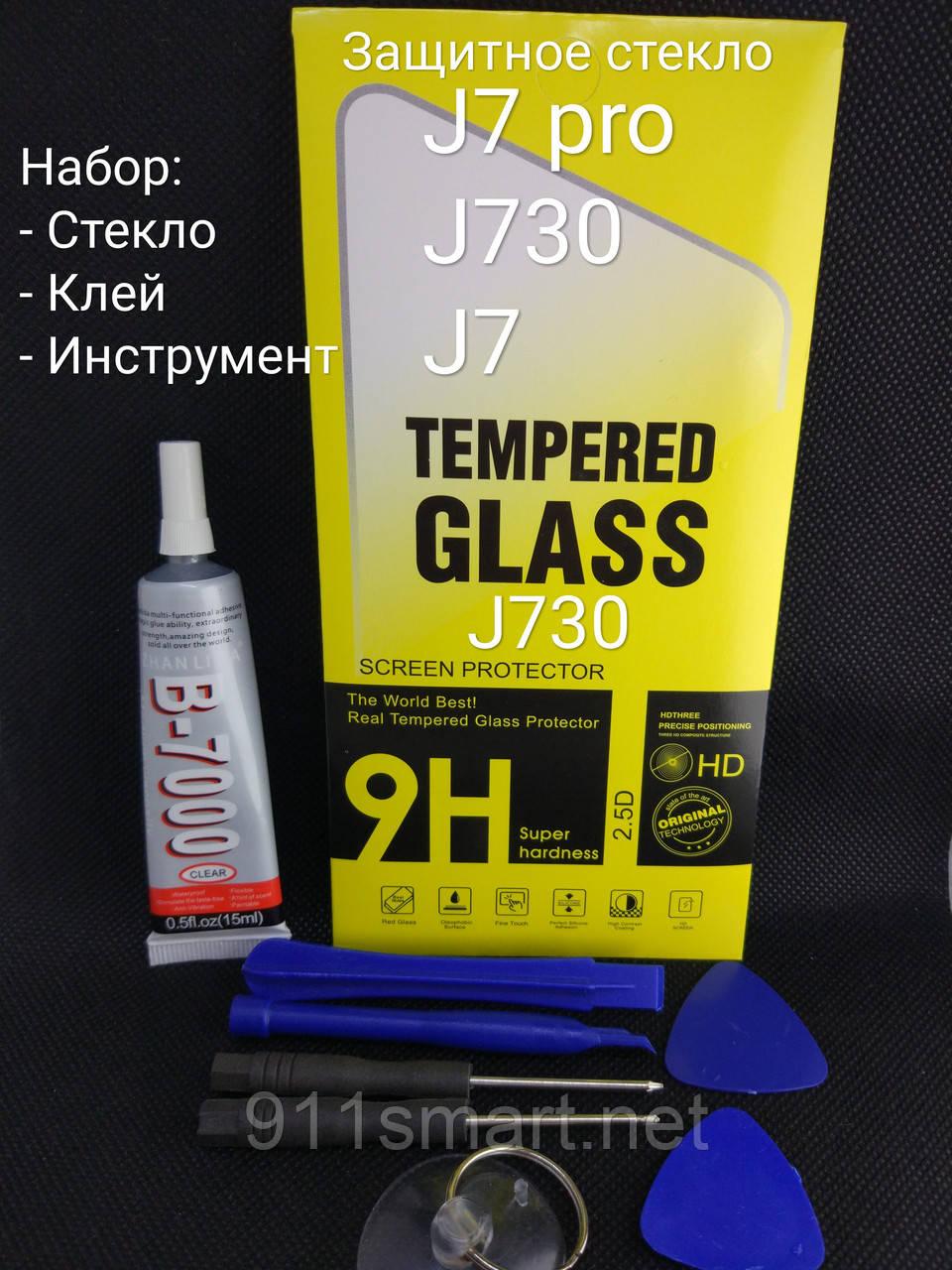 Защитное стекло Samsung Galaxy J7, J7 pro,J730клей, инструмент