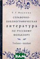 Т. Г. Иванова Справочно-библиографическая литература по русскому фольклору. Учебное пособие
