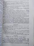 Заразные болезни человека. Академический справочник , фото 4