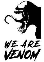 Виниловая наклейка -  We are Venom (цена за размер 50х31 см)