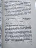 Заразные болезни человека. Академический справочник , фото 6