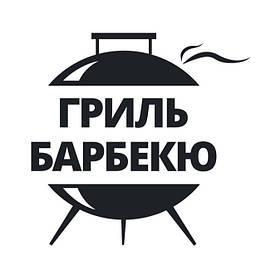 Барбекю / Чугунные казаны