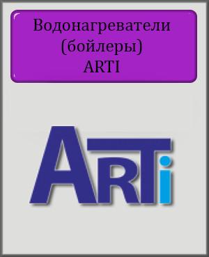 Бойлеры Arti