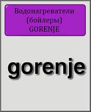 Бойлеры GORENJE