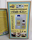 Смола епоксидна КЕ «Slab-621», вага 2,4 кг, фото 3