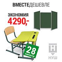 """28 одноместных комплектов НУШ + 5-поверхностная доска """"Эрудит"""", 300х100 см"""