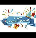 Интернет-магазину Блокнот - 7 лет!