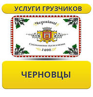 Грузчики, Сборщики, Упаковщики в Черновцах!