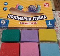 """Полимерна глина Школярик """"С блестками"""" 6цветов"""