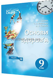 9 клас / Основи здоров'я. Підручник / Глущина / Сиция