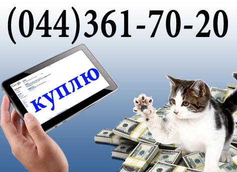 Планшет на запчасти купит ломбард по выгодной для вас цене - Test-Master в  Киеве aba2e31f4db