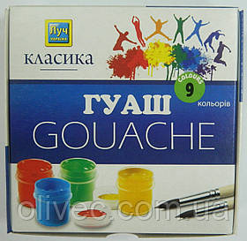 "Гуашь Мицар ""Луч классика"" 9 цветов"