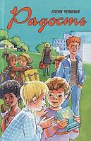Радость. Рассказы для детей. (твердый переплет) Елена Чепилка