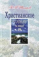 Христианское чтение на каждый день. Пётр Шатров (твердый переплет)