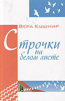 Стихи «Строчки на белом листе» Вера Кушнир