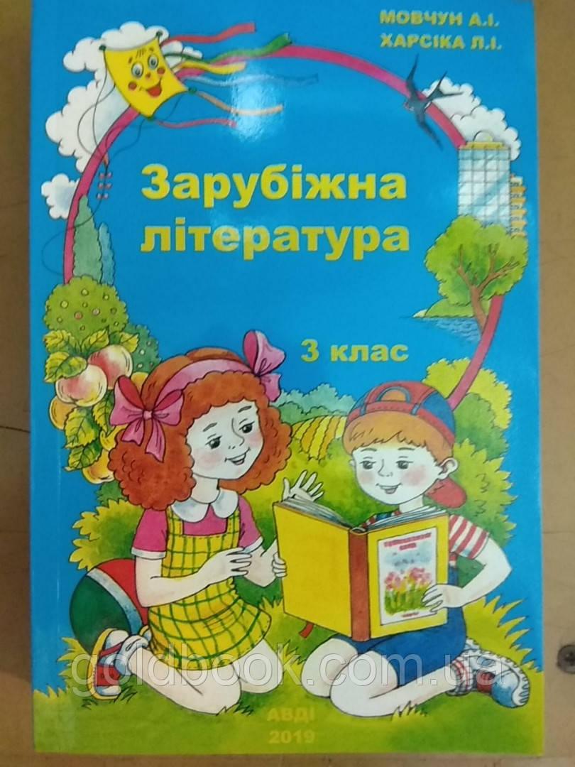 Зарубіжна література 3 клас.