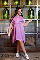 Укороченное большое платье Здесь и сейчас лаванда, фото 1