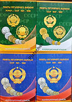Альбом РСФСР, СССР регулярного чекана 1921-1957+ 1957-1991 гг. по годам (4 тома)