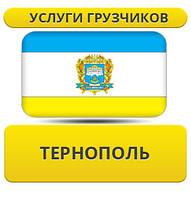 Грузчики, Сборщики, Упаковщики в Тернополе!