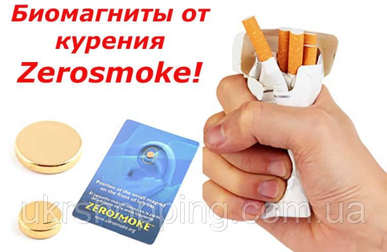 🔝 Средство от курения Zerosmoke, магнит Зеросмоук поможет бросить курить, с доставкой по Украине | 🎁%🚚